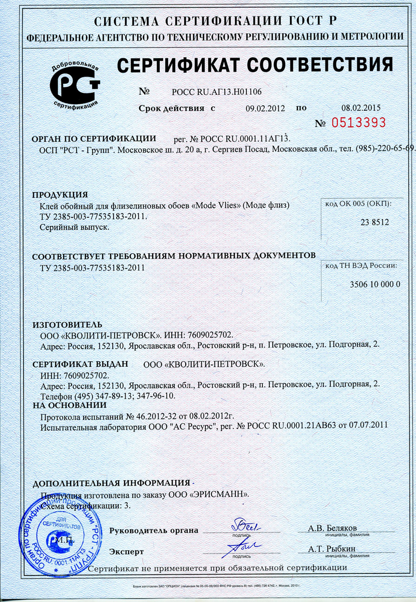 ту 2385-003-77535183-2011