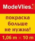 Коллекция обоев Mode Vlies 10 m для потолка